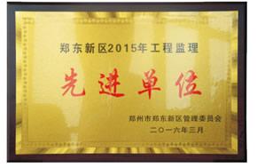 2015年郑东新区优秀德赢Vwin单位