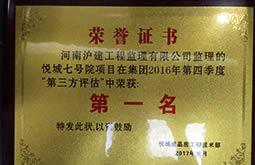 康桥悦城第三方评估第一名