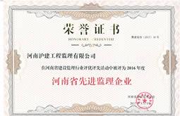 vwin注册2016年度省先进德赢Vwin企业