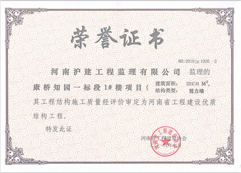 """康桥知园一标段1#楼项目荣获""""河南省vwin开户建设优质结构vwin开户"""""""