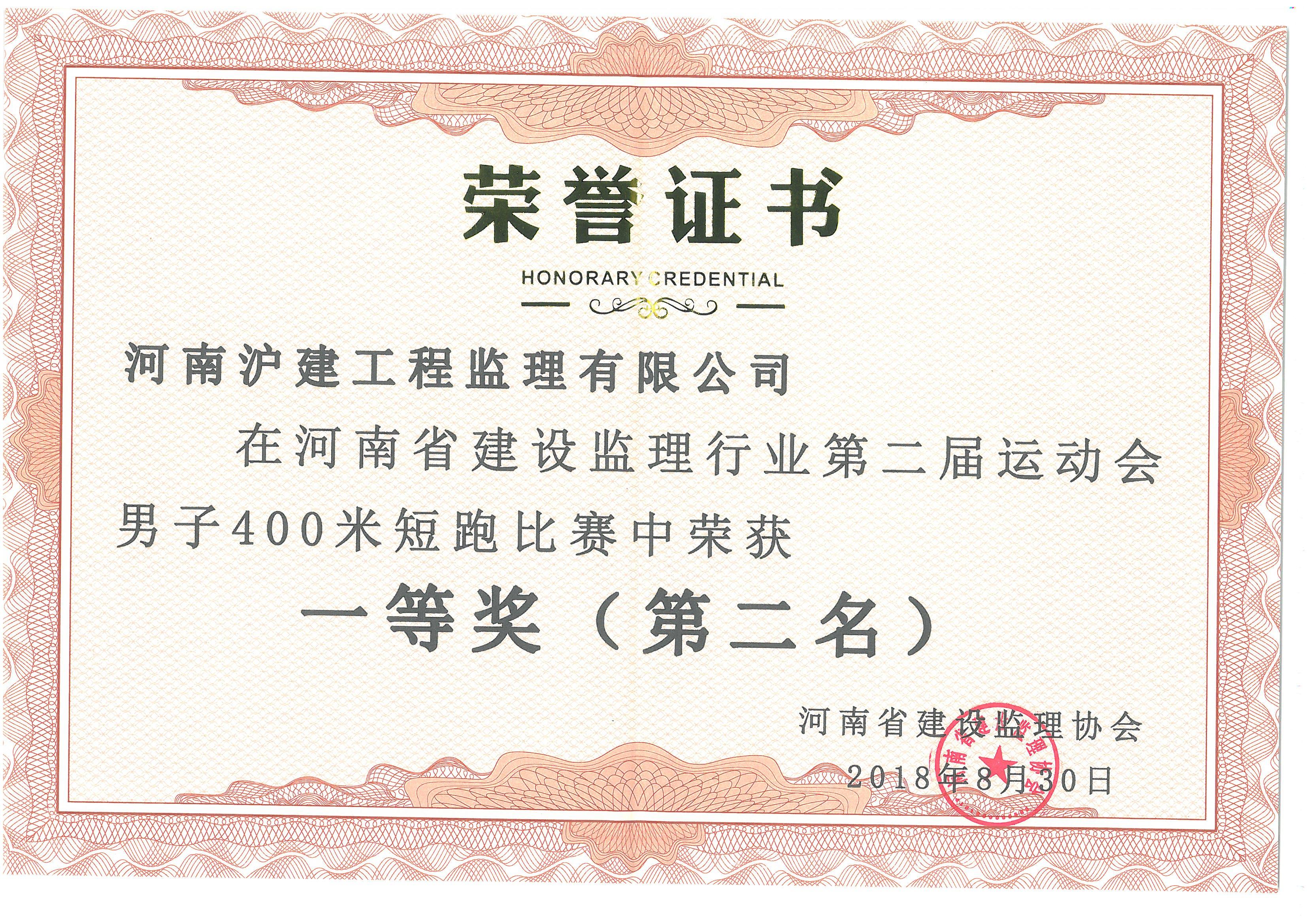 """2018年度男子400米短跑比赛荣获""""一等奖(第二名)"""""""
