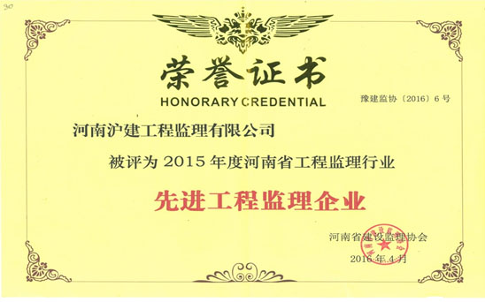 2015年河南省先进vwin开户德赢Vwin企业