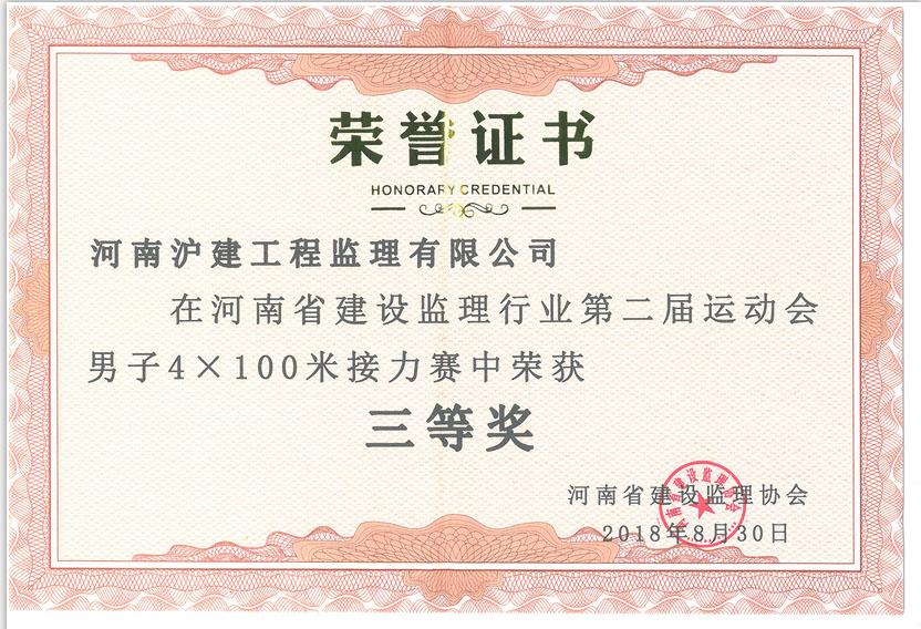"""2018年度男子4·100米接力赛荣获""""三等奖"""""""