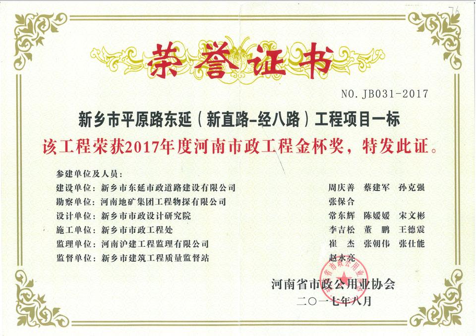 """平原路东延荣获""""2017年度河南市政vwin开户金杯奖"""""""