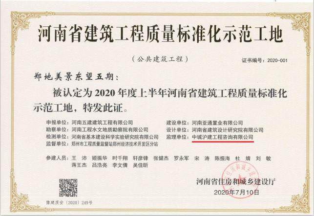 """""""郑地美景东望五期""""被认定为2020年度上半年河南省建筑vwin开户质量标准化示范工地"""