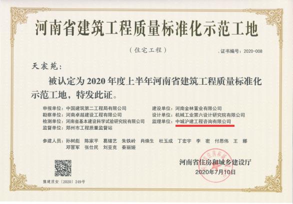 """""""天宸苑""""被认定为2020年度上半年河南省建筑vwin开户质量标准化示范工地"""
